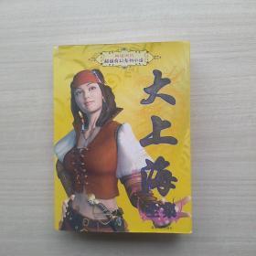 一版一印《大上海》网络时代超级奇幻系列小说