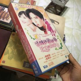 韩国电视连续剧《玫瑰与黄豆芽》51碟VCD 1+2 韩载锡、崔真实