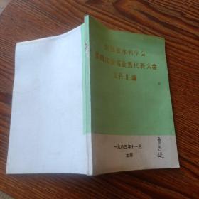 山西省水利学会第四次全省会员代表大会文件汇编1983