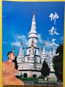 佛教文化(2008.4)