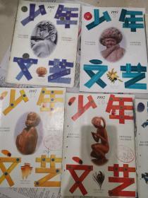 少年文艺杂志江苏版,1997年2+3+4+8+10+11六本合售,也可单买,每本20元