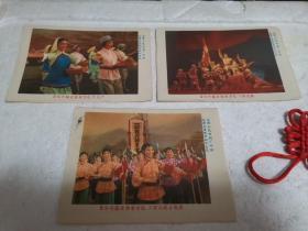 信封纸片:音乐舞蹈史诗东方红大生产、音乐舞蹈史诗东方红飞夺天险、音乐舞蹈史诗东方红工农兵联合起来。三图合售