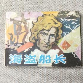 连环画:海盗船长