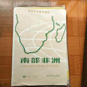 地理教学参考挂图南部非洲