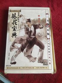 【游戏光盘】金庸群侠传 葵花宝典(2CD)
