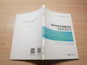 海洋生态文明建设及制度体系研究