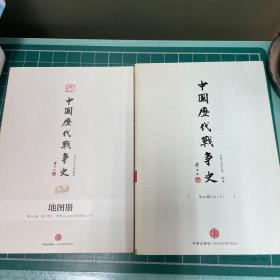 中国历代战争史16:清(中) 带地图册