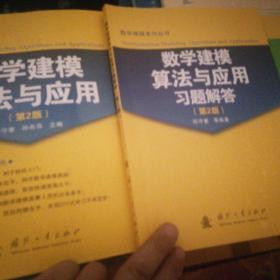数学建模算法与应用(第2版)一套二本