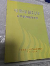 中华人民共和国母婴保健法:母婴保健法律证件管理指导手册