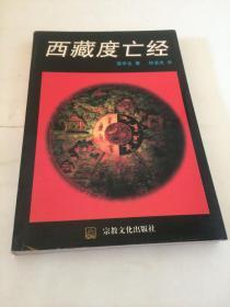 西藏度亡經