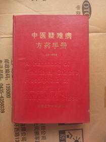 中医疑难病方药手册