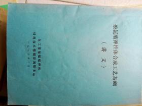 聚氨酯弹性体合成工艺基础(讲义)16开155页