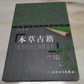 本草古籍常用药物应用禁忌考,扫码上书,正版现货
