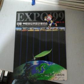 中国99昆明世界园艺博览会