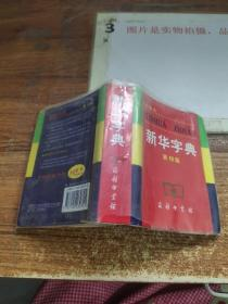 双色本 新华字典 第10版