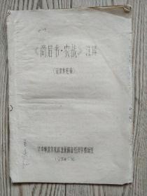 商君书,农战注译【征求意见稿】