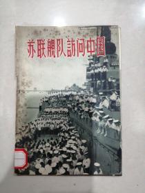 苏联舰队访问中国1957年一版一印