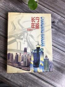 长宁年鉴.2001 精装