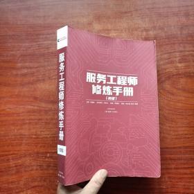 服务工程师修炼手册 (初级)