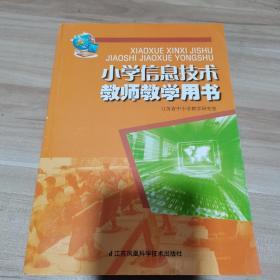 小学信息技术教师教学用书(内页干净)