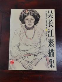 吴长江素描集(中国素描经典画库)