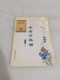 中国现代小说名家名作原版库 李有才板话