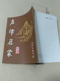 声律启蒙 成都古籍书店
