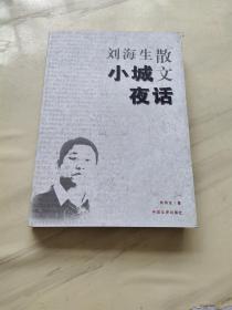 小城夜话:刘海生散文