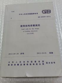 建筑结构荷载规范(2012年版)