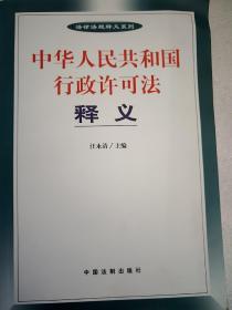 中华人民共和国行政许可法释义   大32开