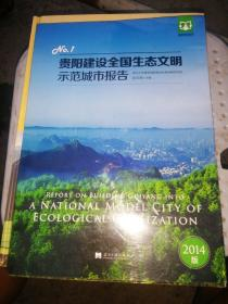 贵阳建设全国生态文明示范城市报告