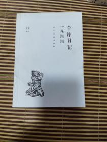 李桦日记1944