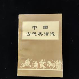 中国古代兵法选