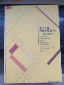 量子计算和量子信息1