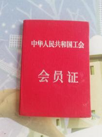 1957年浙江省工会联合会   会员证