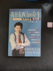 我在东西方的奋斗:从MBA到外交官、新华商