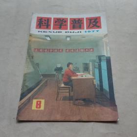 科学普及1977年8期