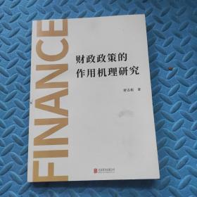 财政政策的作用机理研究  作者签赠本