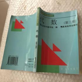 北京四中高中数学讲义 代数(第三册)