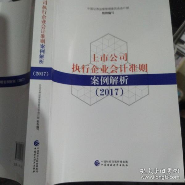 上市公司执行企业会计准则案例解析(2017)
