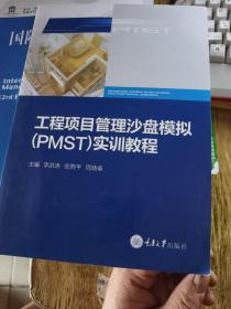工程项目管理沙盘模拟(PMST)实训教程