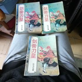 剑帝刀皇 全三册