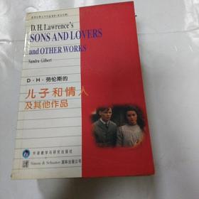 D·H·劳伦斯的《儿子与情人》及其他作品:英汉对照