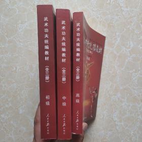 武术功夫统编教材 (初级.中级.高级)全三册