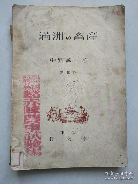 满洲畜产   (昭和17年出版1942年)