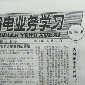 邮电业务学习 1991年6月5日总第90期(香港邮政署已于四月份起全面调整邮资、怎样划分本外埠……)