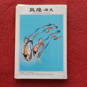 敦煌飞天 明信片(18张)