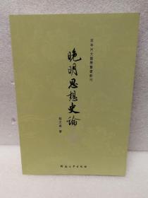 晚明思想史论(百年河大国学旧著新刊)