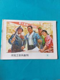 河北工农兵画刊1976-9
