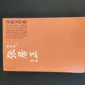 张居正 第三卷